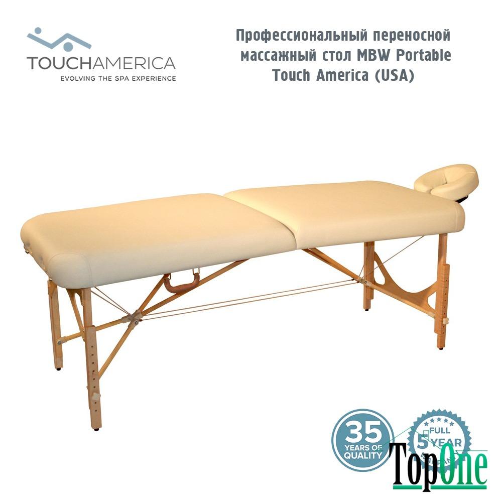 Массажный стол Touch America Master Bodyworker бежевый TA\12003-64\CM-WD-00