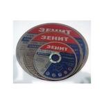 Диск шлифовальный по металлу Зенит 125х6.0*22.2мм Стандарт 10125006